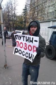 """Участник акции с плакатом """"Путин - позор России"""""""