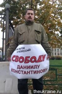 Владимир Тор - свободу Даниилу Константинову