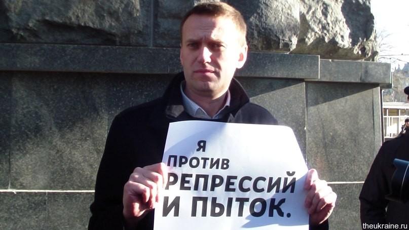 Алексей Навальный против репрессий и пыток
