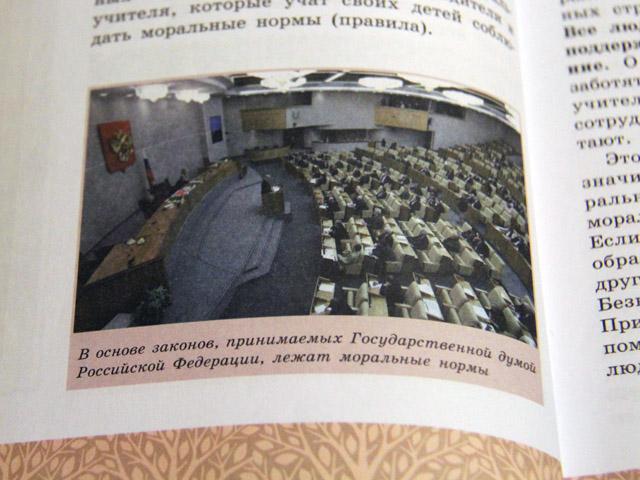 Страницы учебника по основам светской этики