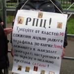 Плакат с призывом к РПЦ